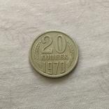 20 копеек 1970 года photo 1