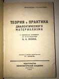 1924 Ленин Коммунистическая Академия