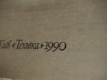 Страви із фруктів та овочів 1990р., фото №3