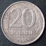 20 рублей 1993 ММД немагнитная фото 1
