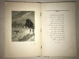 Пушкин на арабском или татарском Сталинских Времён