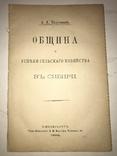 1894 Община и Сельское Хозяйство в Сибири
