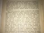 1895 Томск Кауфман Общинные порядки, фото №4