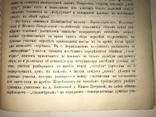 1895 Томск Кауфман Общинные порядки, фото №5