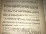 1895 Томск Кауфман Общинные порядки, фото №7