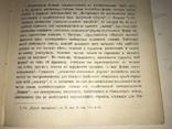 1895 Томск Кауфман Общинные порядки, фото №9