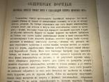 1895 Томск Кауфман Общинные порядки, фото №11