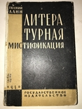 1930 Мистификация Литературная