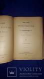 1905 Сочинения и стихотворения графа А.К.Толстого в 3 томах photo 8