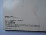 Открытки СССР по книге Брежнева Целина ВЛКСМ Комсомол Ленин, фото №4
