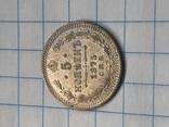 5 копеек 1875 года СПБ НІ