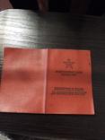 Удостоверение к медали, фото №2