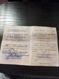 Удостоверение к медали, фото №3