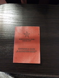 Удостоверение к медали, фото №4