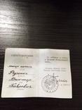 Удостоверение к знаку 25 лет победы, фото №3