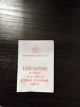 Удостоверение к знаку 25 лет победы, фото №4