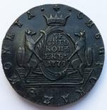 10 копеек 1779 года. aUNC., фото №2