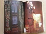 Прикрась свiй дiм. 1990. 303 с., ил., фото №9