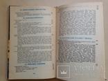 Прикрась свiй дiм. 1990. 303 с., ил., фото №12