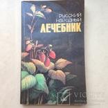 Русский народный лечебник. 1992. 208 с., фото №2