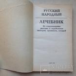 Русский народный лечебник. 1992. 208 с., фото №3