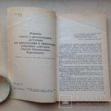 Русский народный лечебник. 1992. 208 с., фото №4