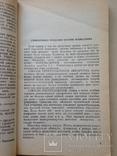 Русский народный лечебник. 1992. 208 с., фото №5