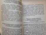 Русский народный лечебник. 1992. 208 с., фото №6