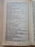 Русский народный лечебник. 1992. 208 с., фото №8