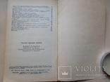 Русский народный лечебник. 1992. 208 с., фото №10
