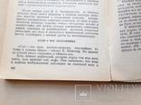 Русский народный лечебник. 1992. 208 с., фото №12