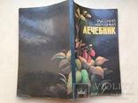 Русский народный лечебник. 1992. 208 с., фото №13
