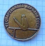 Спартакиада народов ссср, фото №2