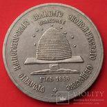 Медаль. Столетие Императорского Вольного Экономического Общества 1765-1865гг. (копия), фото №3