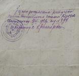 1936, Свідоцтво про закінчення технікуму, Городня, фото №6