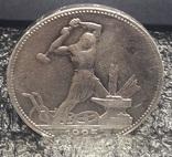 Один полтинник, 1925 г. photo 5