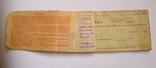 Немецкая чековая книжка 40-е гг. photo 2