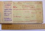 Немецкая чековая книжка 40-е гг. photo 3