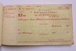 Немецкая чековая книжка 40-е гг. photo 10