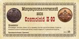 Микрокристаллический воск Cosmoloid Н80 200 мл 100 г, фото №2