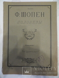 Ноты 1930 год.ф.шопен.полонезы.музыкальный сектор, фото №2