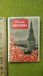 Виды Москвы 1954 год 10 шт., фото №2