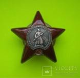 Орден Красной Звезды № 197ХХХХ, фото №2