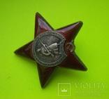 Орден Красной Звезды № 197ХХХХ, фото №4