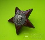 Орден Красной Звезды № 197ХХХХ, фото №5