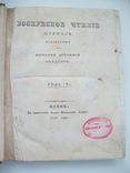 1841 г. Кіевъ подшивка за весь год (первый журнал Киева), фото №4