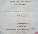 1841 г. Кіевъ подшивка за весь год (первый журнал Киева), фото №5