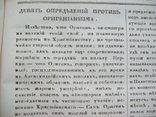 1841 г. Кіевъ подшивка за весь год (первый журнал Киева), фото №8
