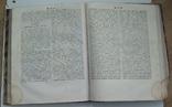 1841 г. Кіевъ подшивка за весь год (первый журнал Киева), фото №9