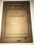 1922 Иудаика Миссия Евреев